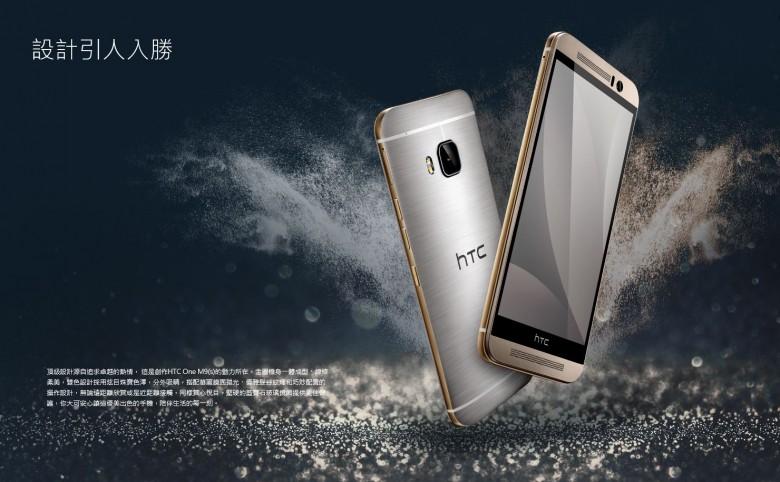 Nowy HTC One M9s- czyli kolejna wersja One M9