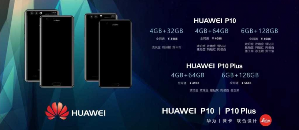 Tyle będzie kosztował Huawei P10 oraz P10 Plus